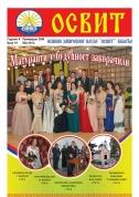ОСВИТ бр.19-насловна страница