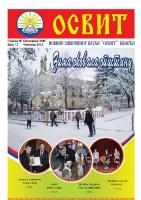 ОСВИТ бр.13-насловна страница