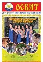 ОСВИТ бр.15-насловна страница