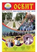 ОСВИТ бр.24-насловна страница