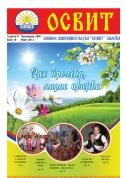 ОСВИТ бр.18-насловна страница