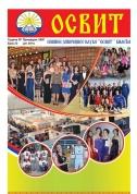 ОСВИТ бр.23-насловна страница