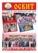 ОСВИТ бр.27-насловна страница