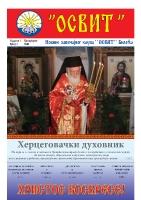 ОСВИТ бр.01-насловна страница