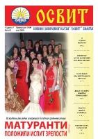ОСВИТ бр.02-насловна страница