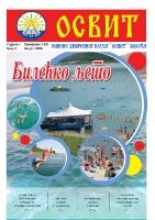 ОСВИТ бр.03-насловна страница