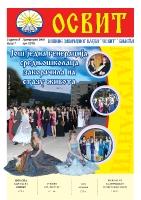 ОСВИТ бр.07-насловна страница