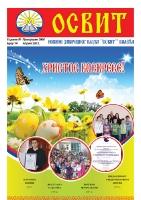 ОСВИТ бр.14-насловна страница