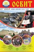 ОСВИТ бр.21-насловна страница