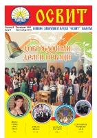 ОСВИТ бр.08-насловна страница