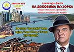 плакат за филм НА ДОКОВИМА ЊУЈОРКА