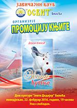 плакат за промоцију књиге ЗВОНА ЋУТЊЕ