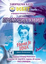плакат за промоцију књиге НЕМА ЈЕ ИМА
