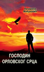 предња корица збирке поезије ГОСПОДИН ОРЛОВСКОГ СРЦА