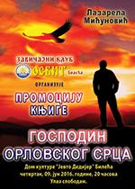 плакат за промоцију збирке ГОСПОДИН ОРЛОВСКОГ СРЦА