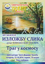 плакат за изложбу Траг у космосу Ковиљке Кове Пејовић
