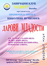 плакат за промеоцију збирке ДАРОВИ МЛАДОСТИ