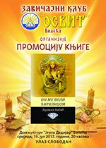 плакат за промоцију збирке ОН МЕ ВОЛИ ЋИРИЛИЦОМ