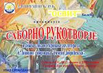 плакат отварање изложбе умјетничких слика и отривања склуптура са ЛССД 2017