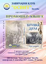 плакат за промоцију збирке ВИТЕШКА ДЈЕЛА