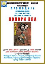 плакат ПОНОРИ ЗЛА