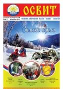 ОСВИТ бр.17-насловна страница