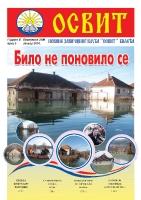ОСВИТ бр.05-насловна страница