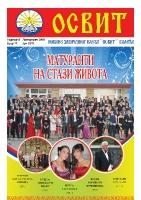 ОСВИТ бр.11-насловна страница