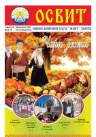 ОСВИТ бр.16-насловна страница