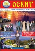 ОСВИТ бр.29-насловна страница
