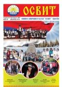 ОСВИТ бр.25-насловна страница