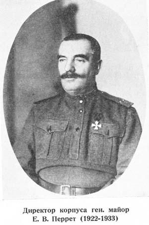 Директор Корпуса, Е. В. Перрет