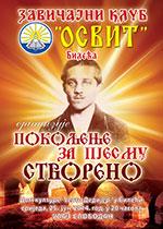 плакат за поетско сценски приказ ПОКОЉЕЊЕ ЗА ПЈЕСМУ СТВОРЕНО