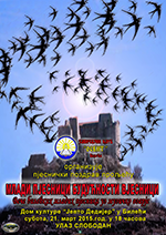 плакат МЛАДИ ПЈЕСНИЦИ БУДУЋНОСТИ ВЈЕСНИЦИ 2015