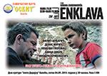 плакат за филм ЕНКЛАВА у Билећи