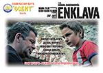 плакат за филм ЕНКЛАВА