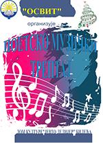 плакат за поетско - музички трептај