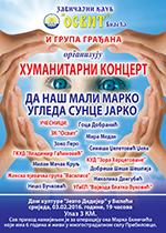 плакат за хуманитарни концерт ДА НАШ МАЛИ МАРКО УГЛЕДА СУНЦЕ ЈАРКО