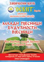плакат МЛАДИ ПЈЕСНИЦИ БУДУЋНОСТИ ВЈЕСНИЦИ 2016