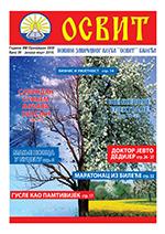 насловна страна новина ОСВИТ бр. 30