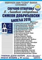 плакат отварање изложбе ЛССД 2016