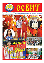 насловна страна новина ОСВИТ бр. 32