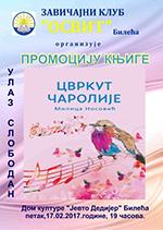плакат за промоцију збирке ЦВРКУТ ЧАРОЛИЈЕ