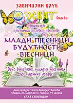 плакат МЛАДИ ПЈЕСНИЦИ БУДУЋНОСТИ ВЈЕСНИЦИ 2017