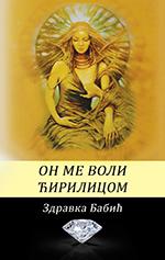предња корица збирке поезије ОН МЕ ВОЛИ ЋИРИЛИЦОМ