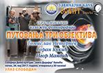 плакат ПУТУЈУЋА ТРИ ОБЈЕКТИВА У БИЛЕЋИ