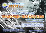 плакат за филм ПРИДВОРИЦА - СЕЛО КОЈЕГ НЕМА