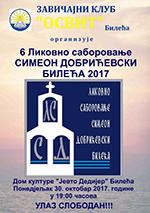 плакат отварање изложбе ЛССД 2017