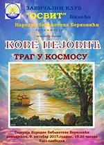 плакат за изложбу Траг у космосу Ковиљке Кове Пејовић у Берковићима