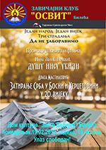 плакат промоција књига и пројекција филма